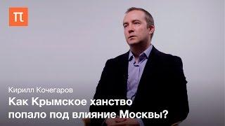 Российско крымские отношения в XVII веке Кирилл Кочегаров