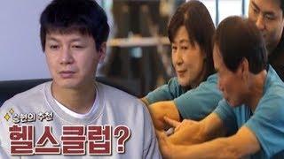'살림남2' 김승현 헬스회원권을 끊어드리겠다고...김승…