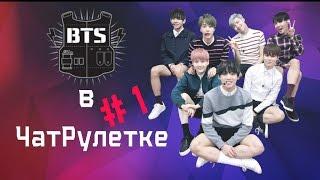 BTS в Чат Рулетке #1 Папа Васи