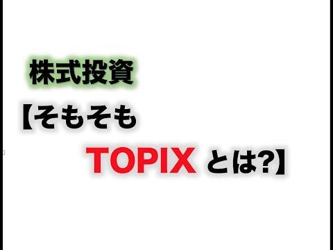 【TOPIXとは?】株式投資 経済 ファイナンシャルプランナー FPTO