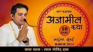 HD 2014 03 12 P 10 Ajamil Katha Matunga Mumbai
