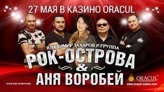 """Концерт группы """"Рок Острова"""" и Ани Воробей в казино-отеле ORACUL!"""