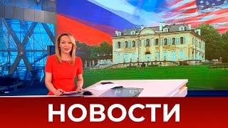 Выпуск новостей в 12:00 от 16.06.2021