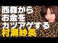西森からお金をカツアゲする村瀬紗英【NMB48】【ワロタピーポー】