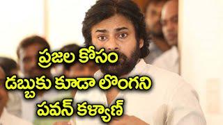 Pawan Kalyan Rejected Huge Remunaration For AP People | Oneindia Telugu