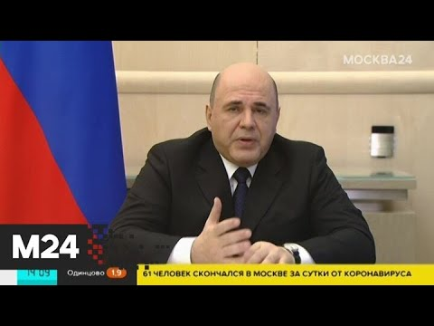 Мишустин распорядился возобновить плановую работу больниц - Москва 24