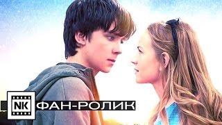 Космос между нами 2017 [ Русский трейлер ] Фан-ролик