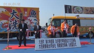 大洗町が地方創生の一環として導入した海の幸を移動販売するトラックが...
