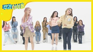 [Weekly Idol] 이달소 고원 그리고 오마이걸의 무대에 단체 오열ㅠㅠ l EP.449 (EN/JP/CN)