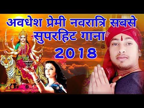 अवधेश प्रेमी नवरात्रि सुपरहिट गाना#awdhesh premi nawratri superhit song ।nds music।nds raja thumbnail