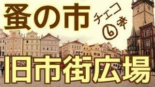 チェコ・プラハの旅 #6|蚤の市・ユダヤ人街・旧市街広場|Prague Czech Republic Travel #6