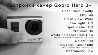 #4 Про 360 видео | Настройки камер Gopro 3+ & 4 black | 360° VIDEO MAKS(360° VIDEO MAKS Настройки камер Gopro 3+ и 4 Black для съёмки сферического видео. Страница вконтакте: https://vk.com/maksvideovr Стра..., 2016-04-24T00:54:03.000Z)