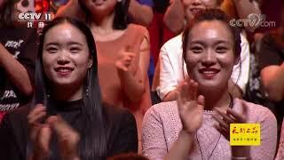 《一鸣惊人》 20191001 国庆特辑(一)| CCTV戏曲