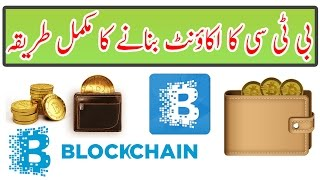 how to Create A Bitcoin Wallet in Blockchain Urdu/Hindi By Zakria 2017