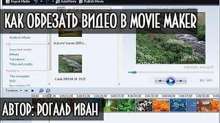 Как обрезать видео в windows Movie Maker