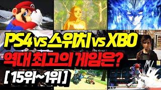 플스4 vs 스위치 vs XBO!! 역대 최고의 콘솔 …