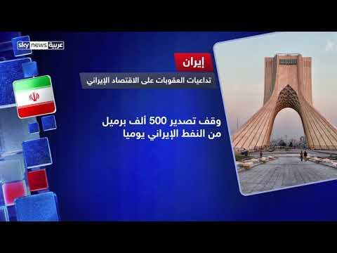 تداعيات العقوبات الأميركية على الاقتصاد الإيراني  - 20:54-2019 / 5 / 13