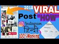 How to  viral on instagram in hindi 2019