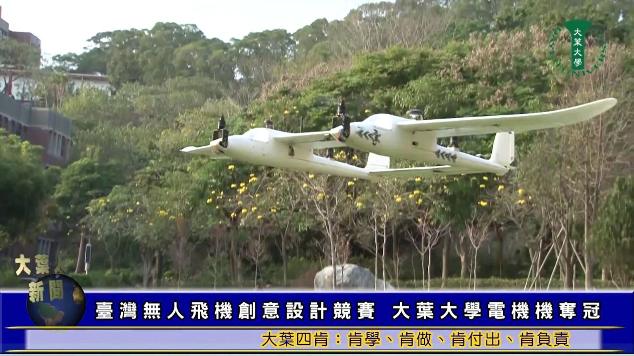 臺灣無人飛機創意設計競賽 大葉大學電機機奪冠