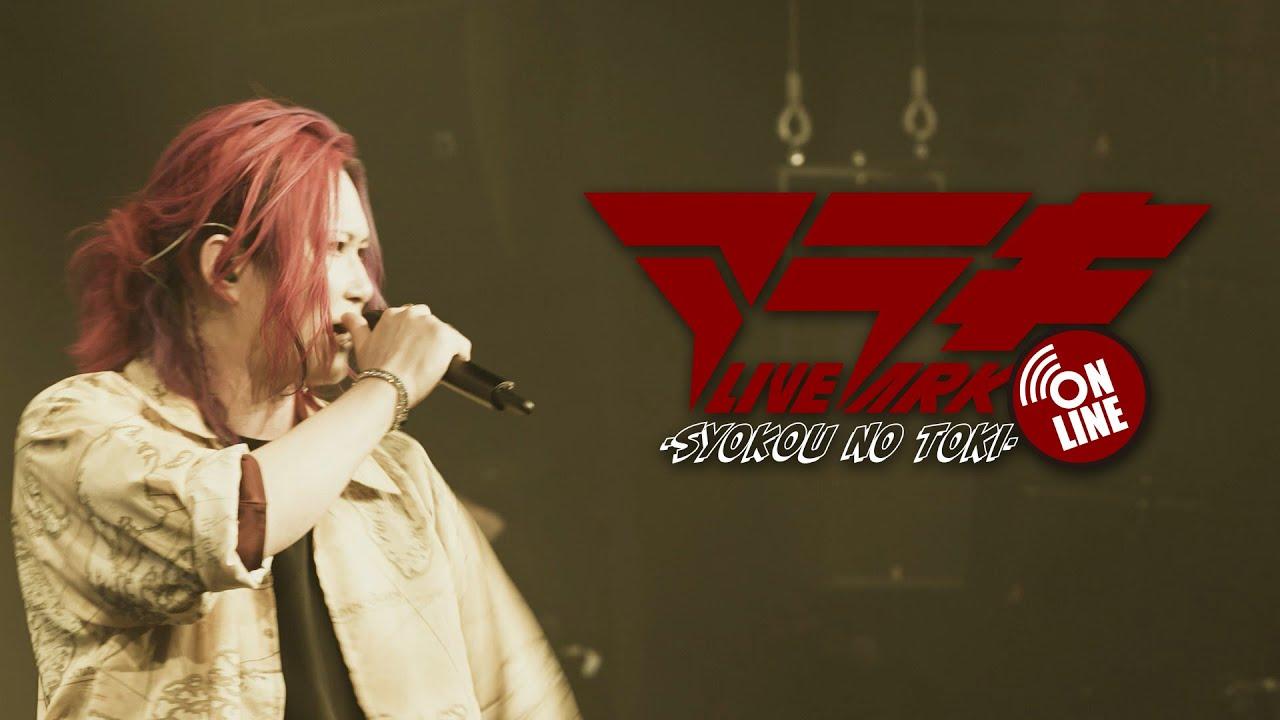 「モザイクロール」「スロウダウナー」live ver./あらき【ARAKI LIVE ARK -syokou no toki- ONLINE】