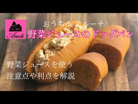 Dogpan ドッグパン aruchアルーチパン教室 オンライン講座 おうちdeアルーチ