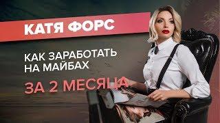 Катя Форс. Акселератор онлайн-школ ACCEL. Интервью