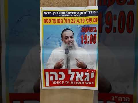 """הרב יגאל כהן  ביום שני - חול המועד פסח תשע""""ט"""