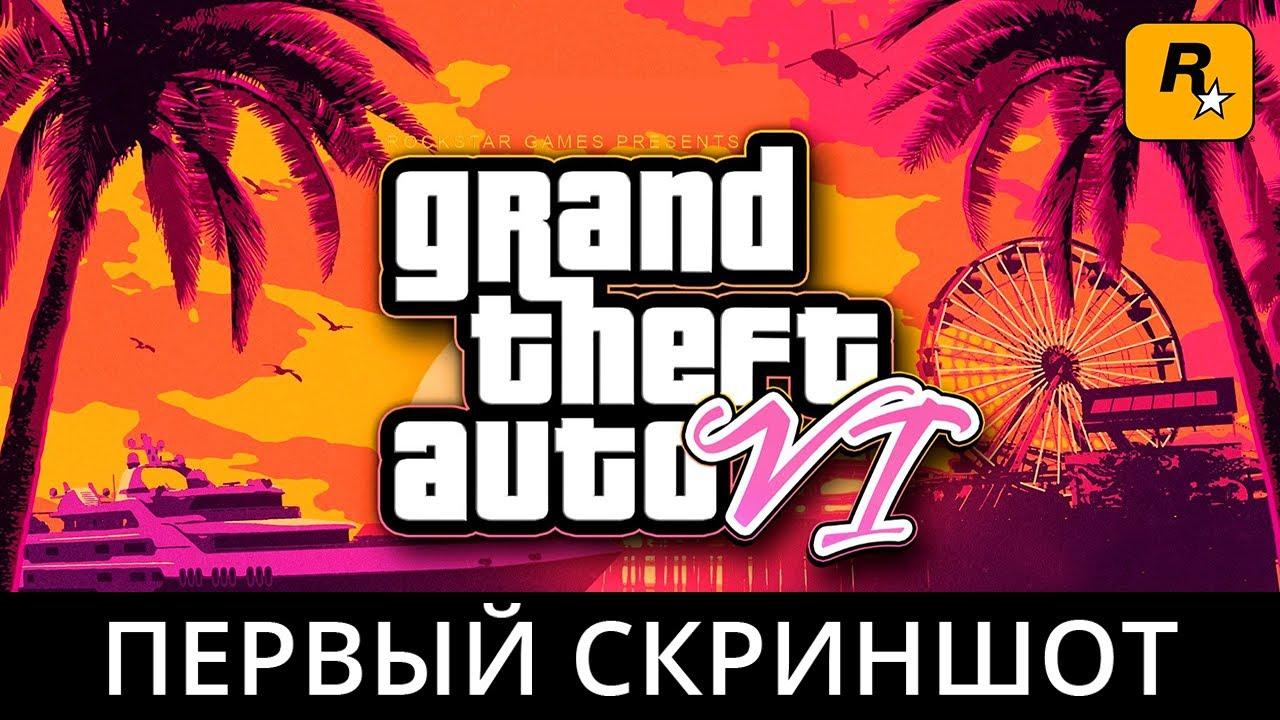 Первый скриншот GTA 6