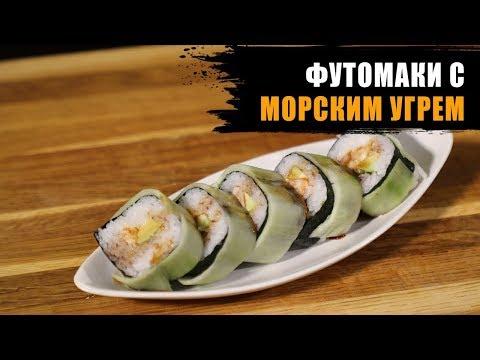 Американский ролл с угрем в темпуре | мастер класс суши