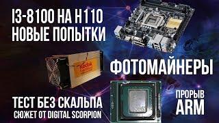 Запуск Coffee Lake на H110, процессор Centriq 2400 и спецматериал про скальпирование