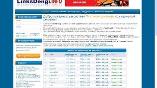 linksdengi.info Отзывы?? сайт платит деньги??? www.rtuso.com РАЗВОД????