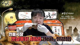 전통시장에서 사온 옛날통닭 4마리 + 닭강정