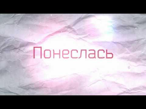 KvЭr Feat. YoYo - Понеслась