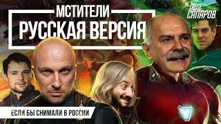 Мстители трейлер / Если бы Мстителей снимали в России.