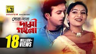 Sona Dana Dami Gohona | সোনা দানা দামী গহনা | Alamara Minu | Riaz & Shabnur | Matir Phool