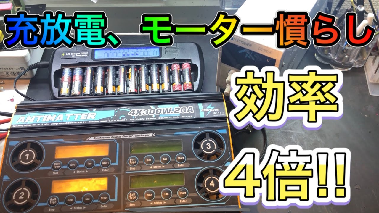 【ミニ四駆】アンチマター4台が1つになった!? モーター慣らしも絞り放電もこれ1台におまかせ!!