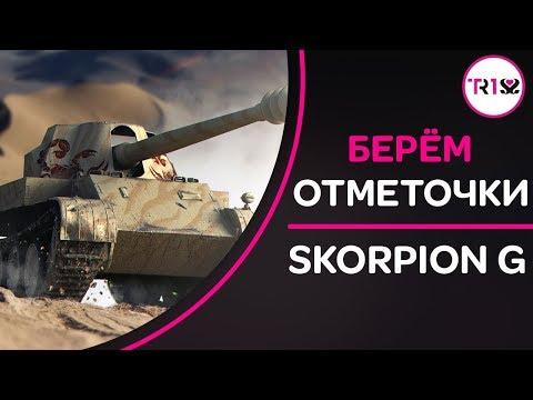 Skorpion G. БЕРЁМ ОТМЕТОЧКИ