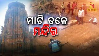 ASI Excavate Ancient Temple Floor Near Lingaraj Temple In Bhubaneswar   NandighoshaTV