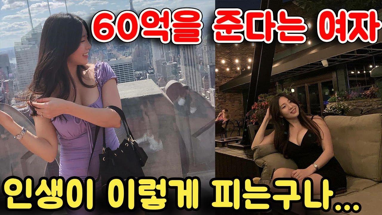태국 뚜옌(4K) / 60억을 준다는 여자/  그중 24억만 받겠습니다.