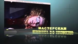 """Институт Русского Театра. """"Оркестр, история одной труппы""""."""