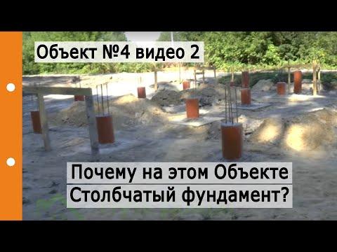Cмотреть видео Почему на этом Объекте Столбчатый фундамент? Объект №4 видео 2.