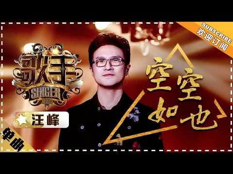 "Wang Feng《空空如也》Just Empty ""Singer 2018"" Episode 11【Singer Official Channel】"