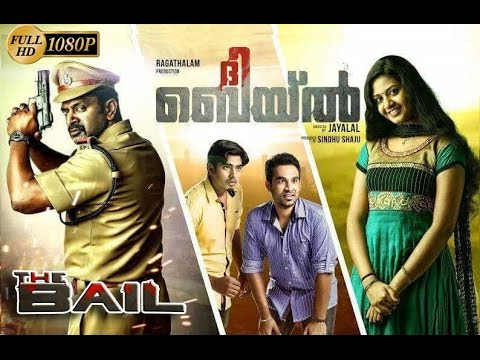 The Bail malayalam full movie | Family entertainer movie | HD 1080 | New Release Movie