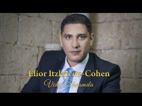 אליאור איצקוביץ  כהן - והיא שעמדה / Elior Itzkovitz-Cohen - Vehi Sheamda