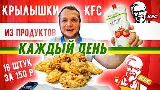Крылышки KFC из продуктов Каждый День 16 крыльев за 150 рублей