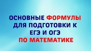 Основные формулы для подготовки к ОГЭ и ЕГЭ(При просмотре видео сразу записывайте эти формулы на отдельный листочек и сохраните его, так как при решени..., 2015-11-17T09:49:16.000Z)