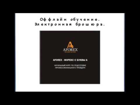 Альпари и Афорекс. Обучение торговле на форексе.