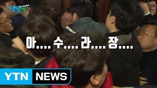 [팔팔영상] 세상 가장 재미있는 구경 '싸움' : 국민의당 편 / YTN