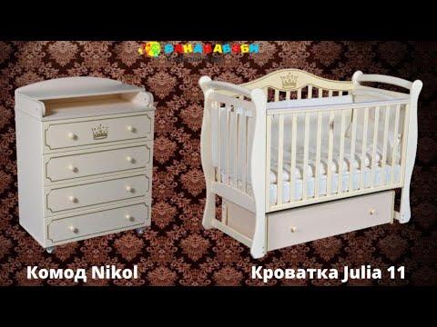 Детская кроватка Julia 11 + Комод Nikol