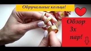 Обручальные кольца (обзор 3х пар)